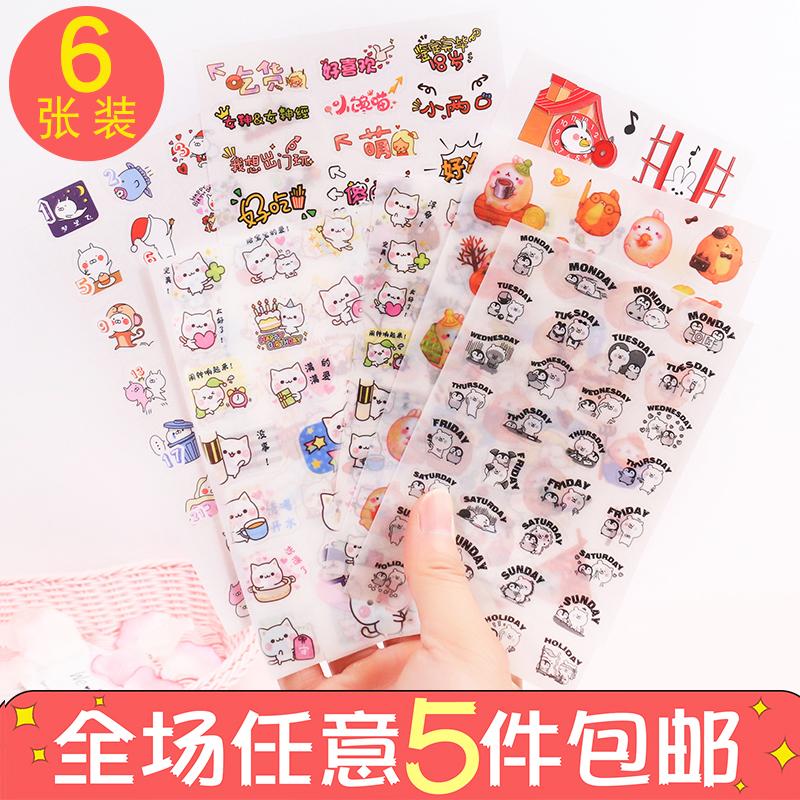 韩国可爱透明日式卡通贴纸DIY笔记手帐日记和纸贴纸手账贴画贴图
