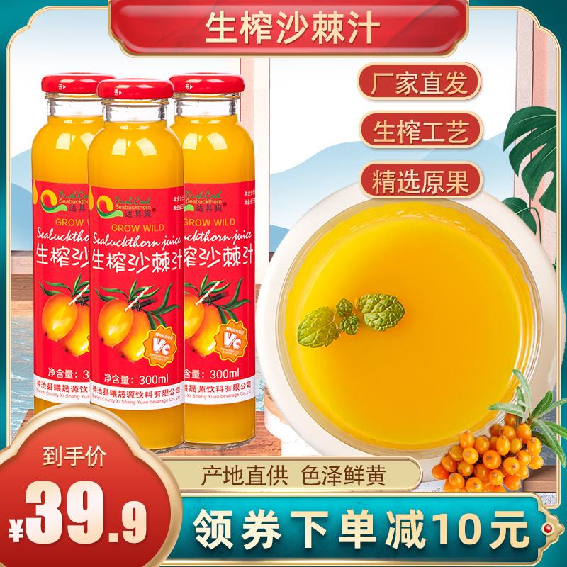 沙棘汁饮料整箱生榨沙棘汁无糖饮品山西特产300ml*8瓶沙棘汁果汁