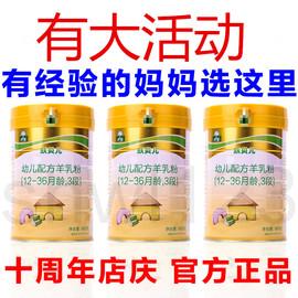 御宝跃贝儿婴幼儿宝宝益生菌配方羊奶粉3段800克罐装正品特价国产图片