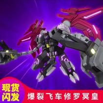 暴力爆裂飞车2代玩具套装变形男孩修罗冥皇灿烈暴烈帝陨3下部新款
