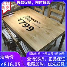 包邮宜家国内代购约克马克一桌四椅成套装实木餐桌椅组合餐厅桌椅