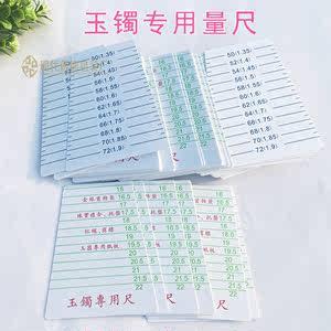 量尺手镯尺寸内径测量圈口手镯卡纸硬塑料板卡尺翡翠玉镯专用特价