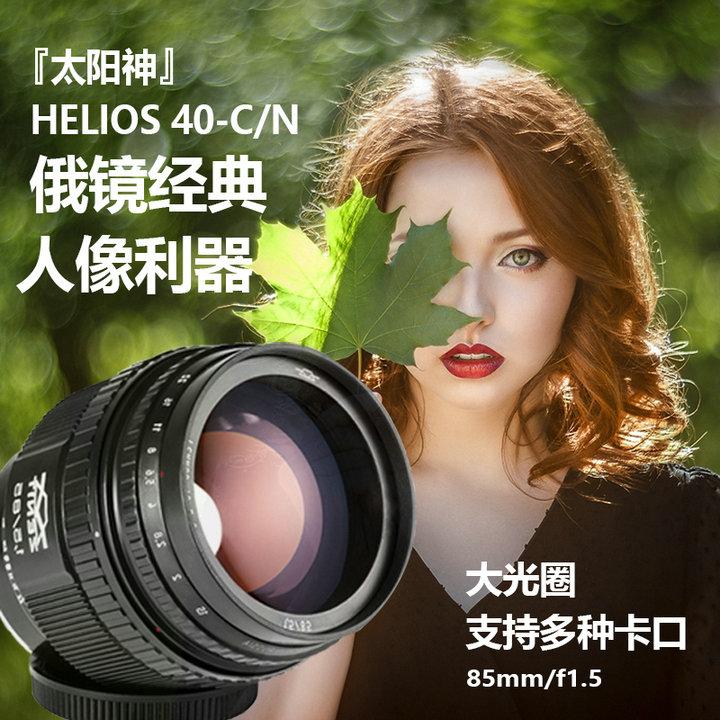 俄罗斯 Helios-40-2 85mm f1.5 太阳神旋焦佳能尼康原口单反镜头