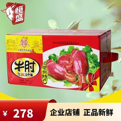 【包邮】恒盛五香牛肘整箱,皖北五香牛肉,熟食即食企业店铺