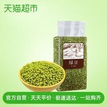 辉业绿豆1kg五谷杂粮绿豆汤粥解暑绿豆搭红豆可脱皮去皮绿豆