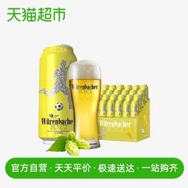 瓦伦丁德国原装进口拉格啤酒500ml*24整箱装麦香浓郁图片
