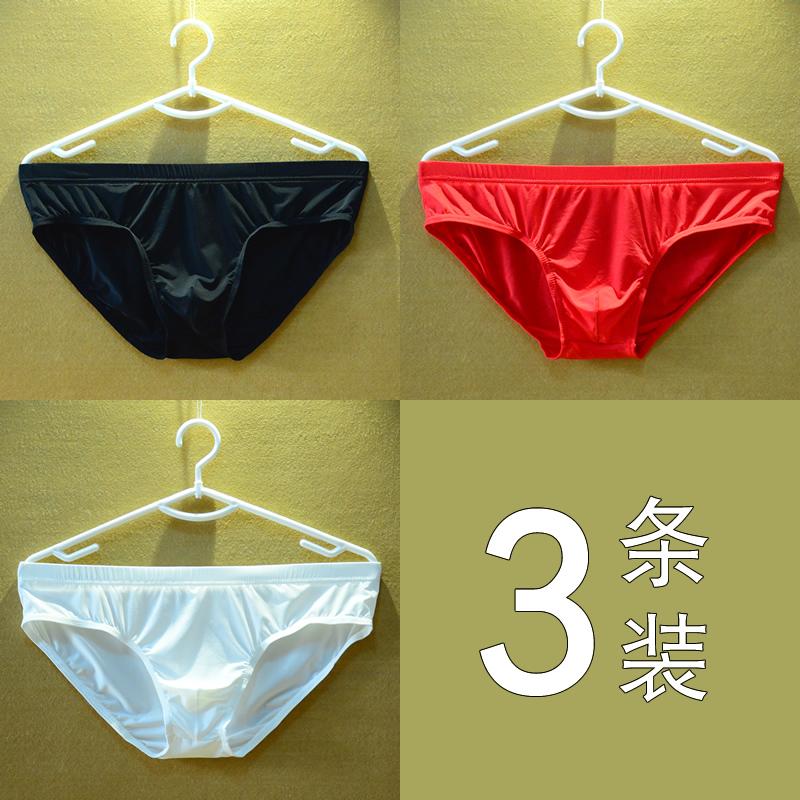 3条冰丝三角男士内裤透明性感速干超薄肥佬加大透气低腰无痕裤头