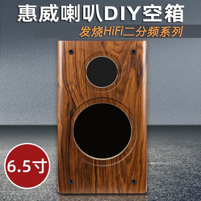 惠威6.5寸空箱体半成品书架箱体