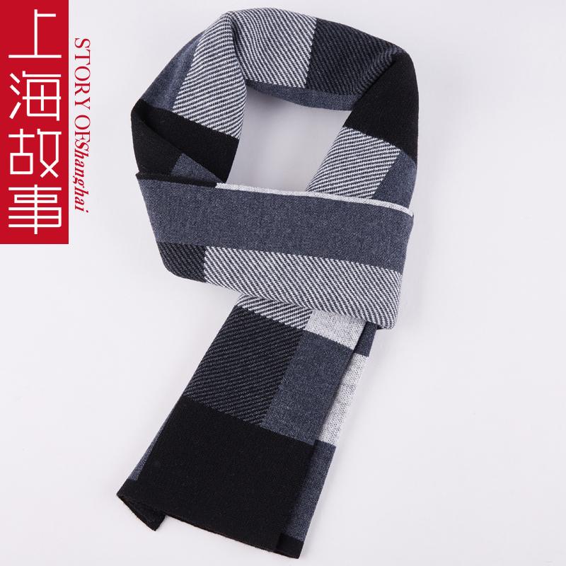 上海故事潮简约韩版秋冬季百搭高档长款年轻人针织格子羊毛围巾男