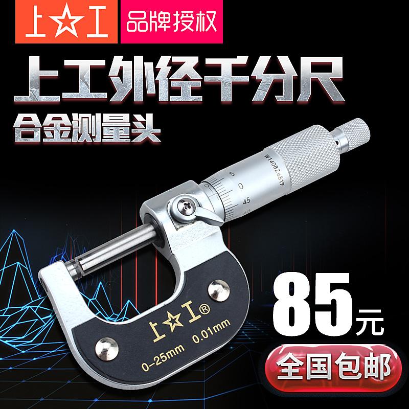 上工外径千分尺0-25mm高精度0.001mm千分卡尺分厘卡螺旋测微仪器