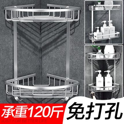 浴室置物架廁所洗手間洗漱臺三角形收納架淋浴房免打孔壁掛衛生間