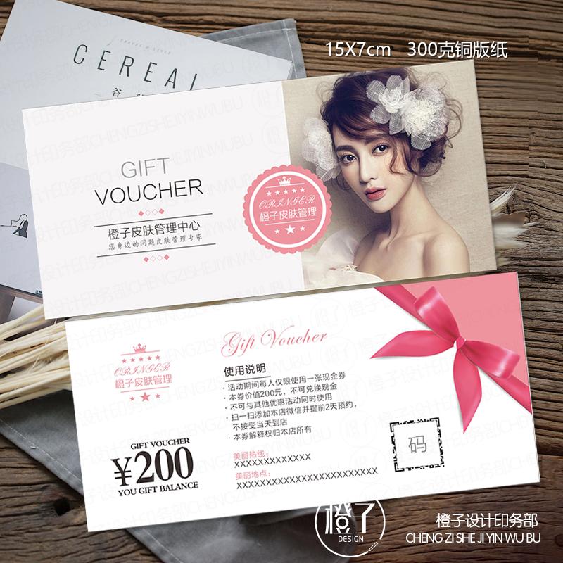 韩式半永久皮肤管理美容美甲体验券抵用卡代金券定做优惠券定制
