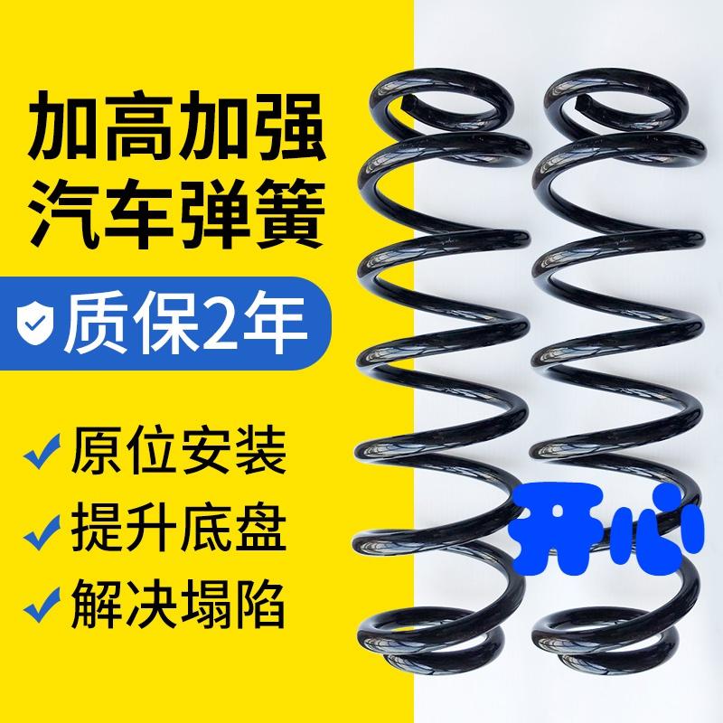 适配大众捷达速腾迈腾宝来前后减震弹簧器避震器加高加强加粗弹簧图片