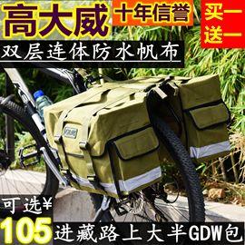 軍色高大威馱包GDW駝包自行車馱包騎行裝備后貨架防雨帆布馱包圖片