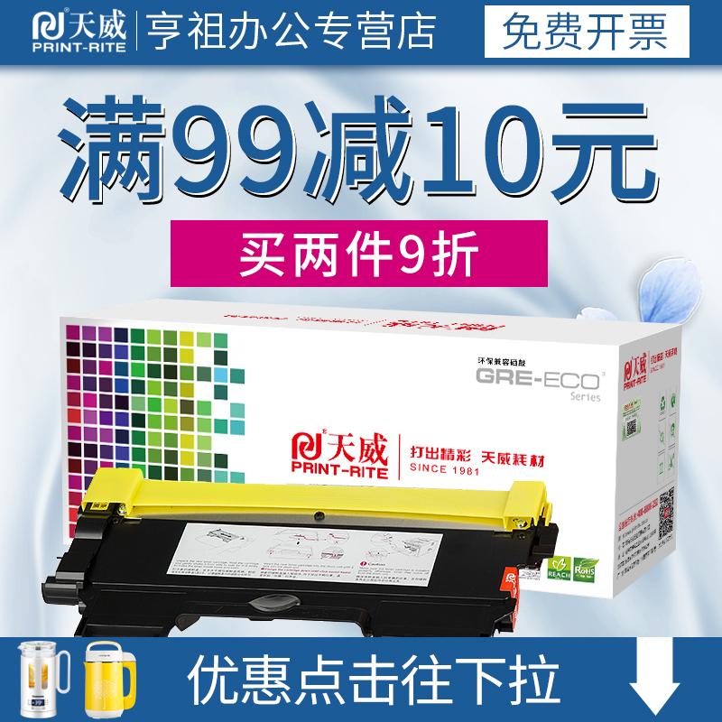 天威适用于美能达1580MF粉盒1500W 1550DN 1590 TNP30S 12P 7060D墨粉盒FAX2890联想M7400 M7450F晒鼓LJ2400L