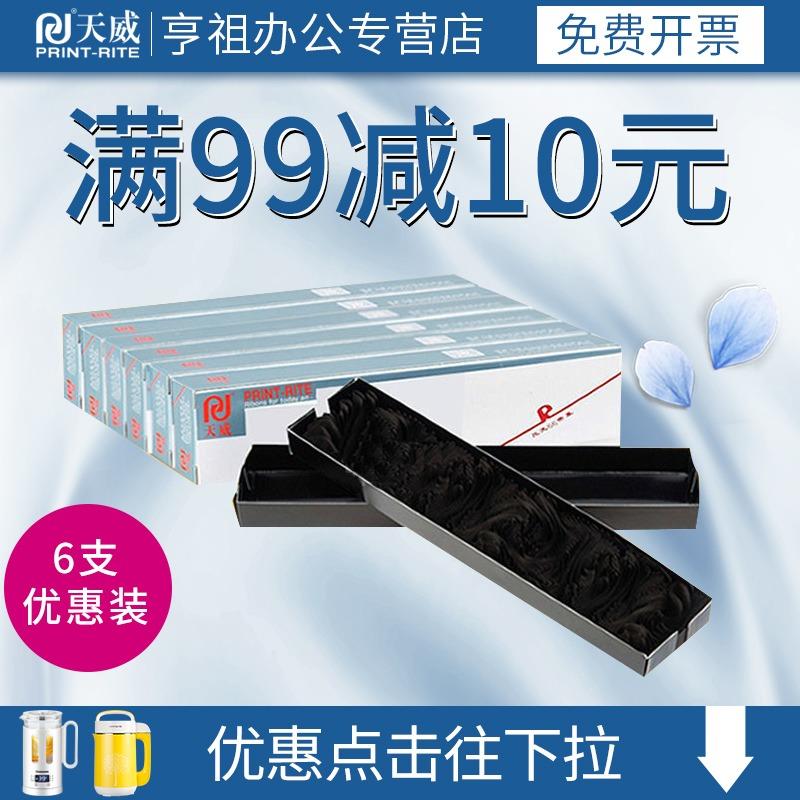 天威适用爱普生LQ630K色带 635K LQ730K 735K 针式打印机色带芯 Epson LQ610K 80KF 82KF S015290 色带条