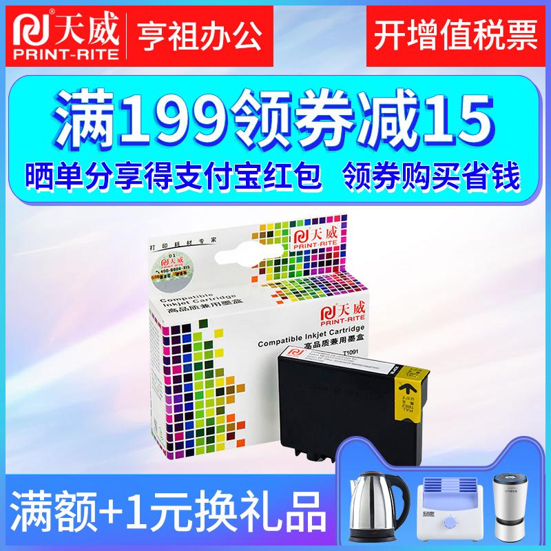 天威T1091墨盒 兼容EPSON ME30 ME300 ME360 ME600F ME510 Office700FW 80W 360 510打印�C墨盒