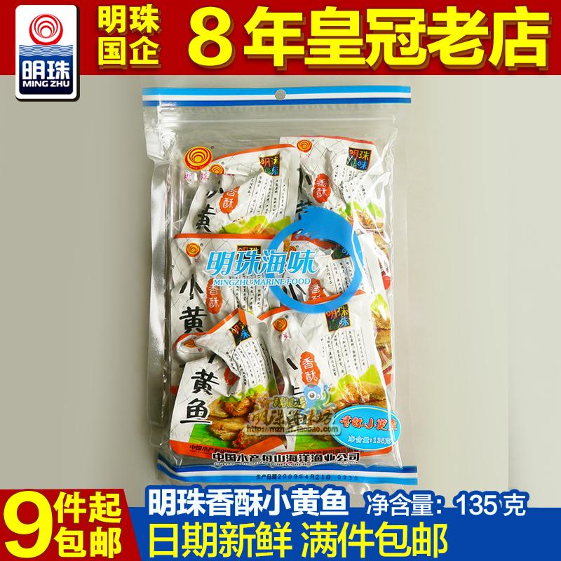 休�e零食品 舟山特�a 明珠香酥小�S�~135克 �|海野生 �S花�~