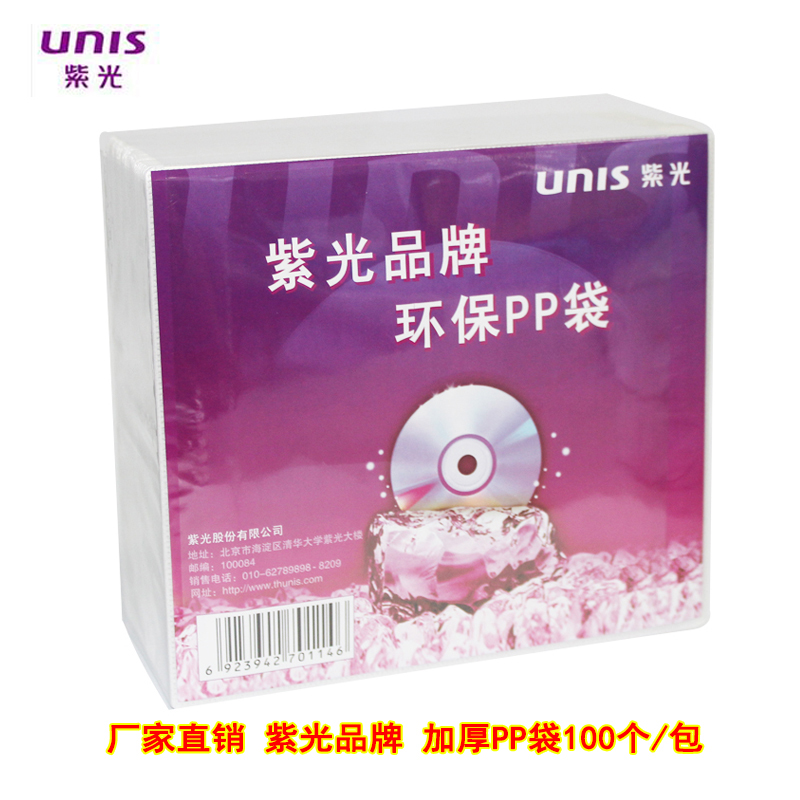 UNIS紫光 双面PP袋 加厚CD/DVD光盘袋 100个/包 光盘袋