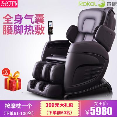 荣康k6s按摩椅怎么样
