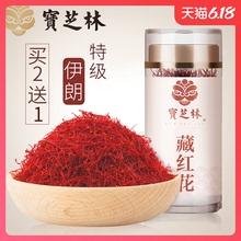 特級伊朗西藏西紅花泡水喝 買2送1 寶芝林伊朗藏紅花正品