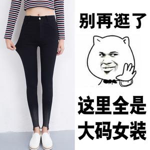 实拍 现货 2018春 胖MM大码 显瘦黑色小脚超弹力紧身裤...