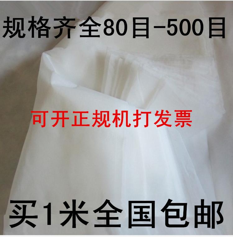 80 глаз для 500 глаз нейлон марля краски фильтр фильтр ткань краски молоко чай фильтр ткань почта