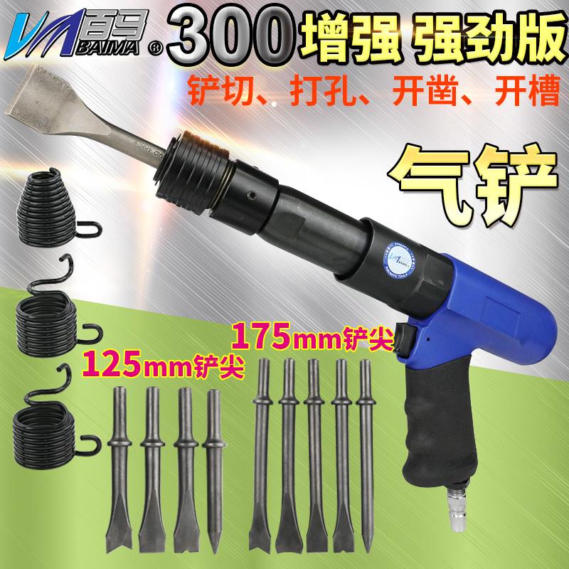台湾百马大功率气铲风铲气动铲刀气锤风镐气镐除锈器150/190/250