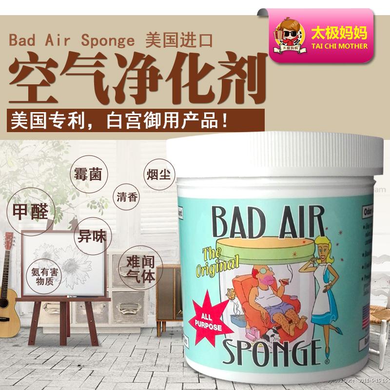 [太极妈妈甲醛清除剂]Bad Air sponge美国白宫月销量6件仅售105元