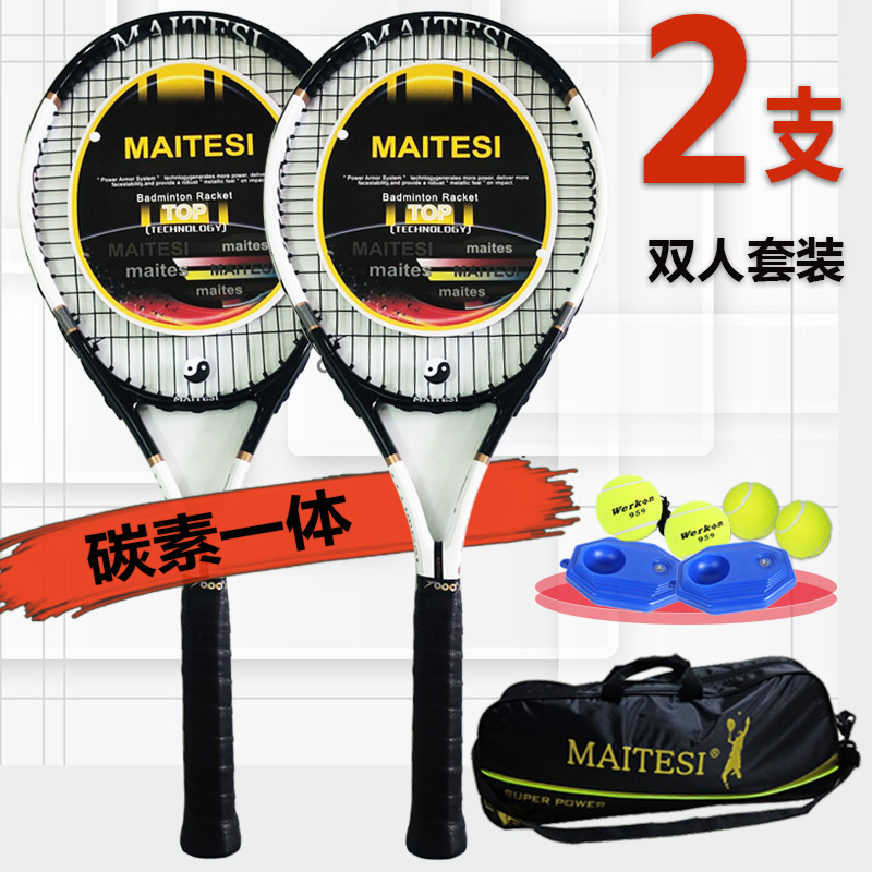 Tennis racket double double Racket Set 2 beginners with a pair of genuine professional all carbon all-in-one racket trainer
