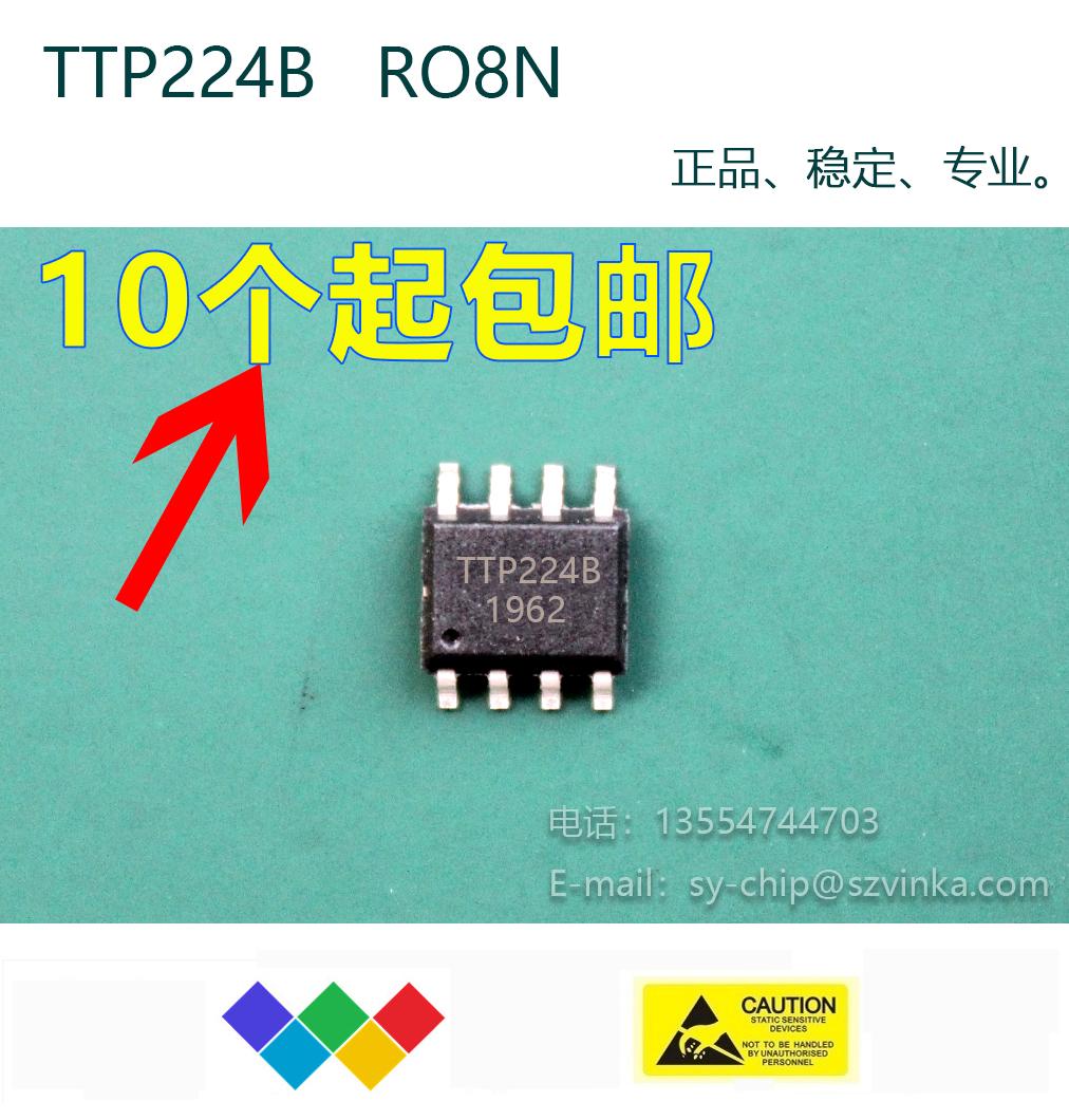通泰TTP 24 B-ROM 8 N消費型電子製品フィルムまたはボタン及び一般スイッチの代替