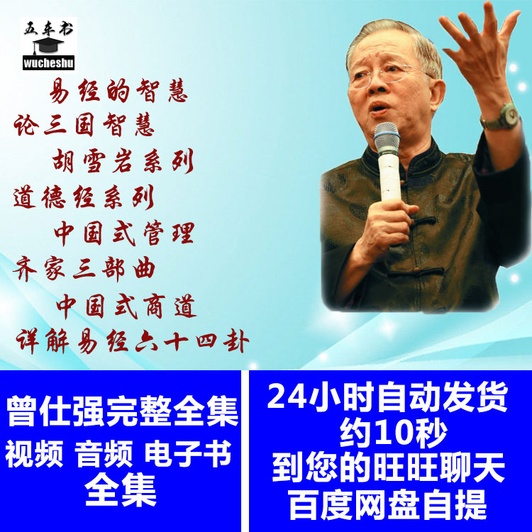 Zeng Shiqiangs video lecture on the wisdom of Chinese style management book of changes
