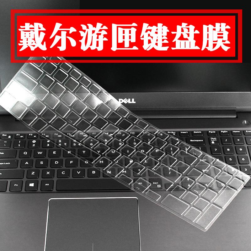 DELL G5戴尔G3键盘膜G7-7588 灵越15 5000 7000笔记本贴膜5570游匣7577 7570电脑保护套15.6寸17英寸 7588 贴