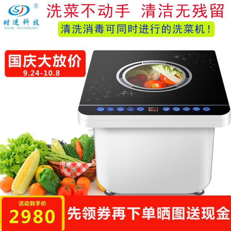 时进 嵌入式洗菜机家用全自动清洗机 水流旋转解毒果蔬食材净化器