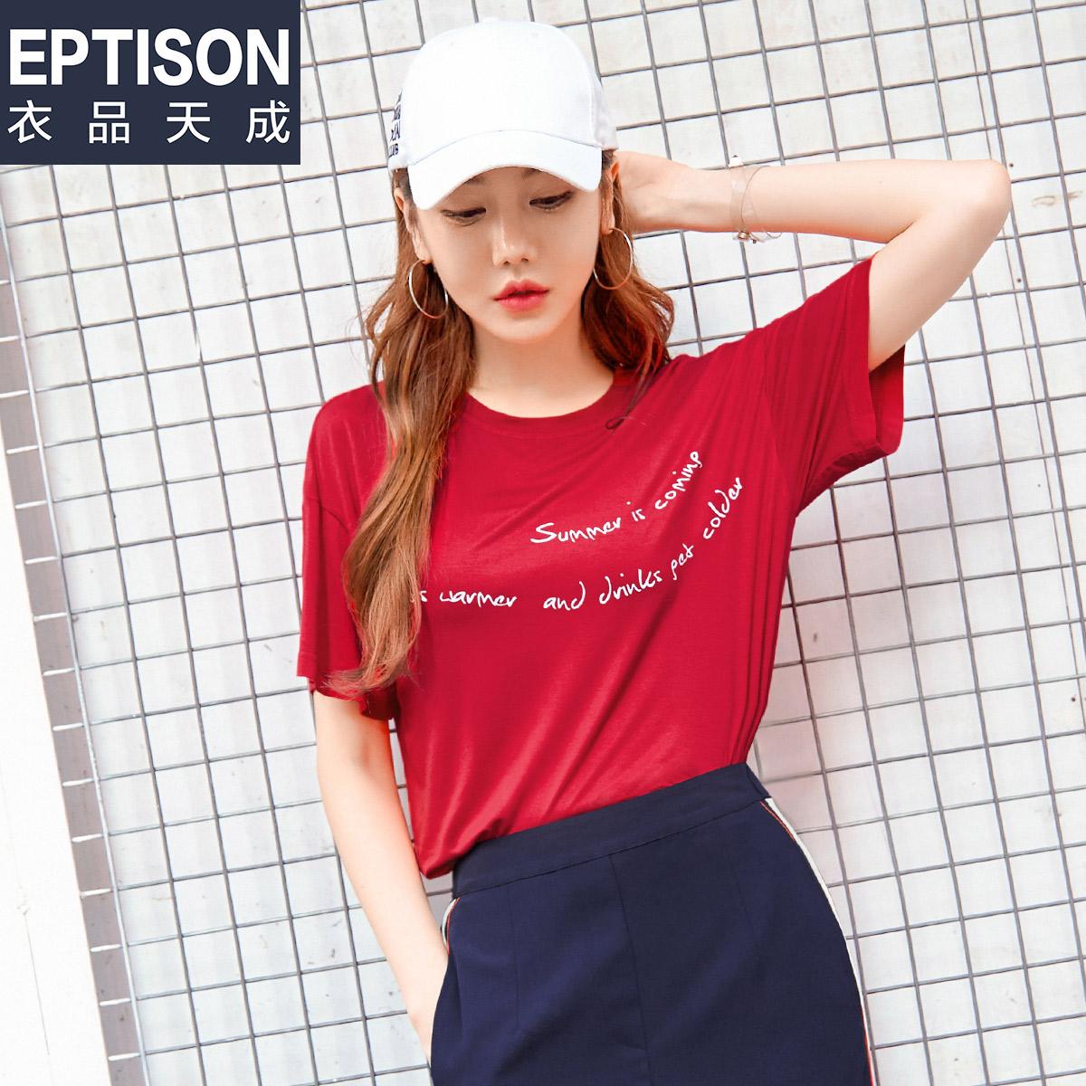 衣品天成2018韩版女装夏装新款宽松圆领百搭字母印花T恤百搭T女