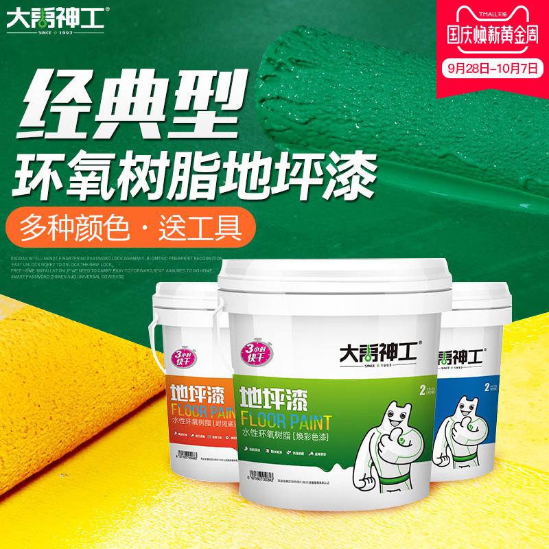 环氧树脂地坪漆 室内家用水泥地面漆 水性耐磨防滑防水地漆地板漆