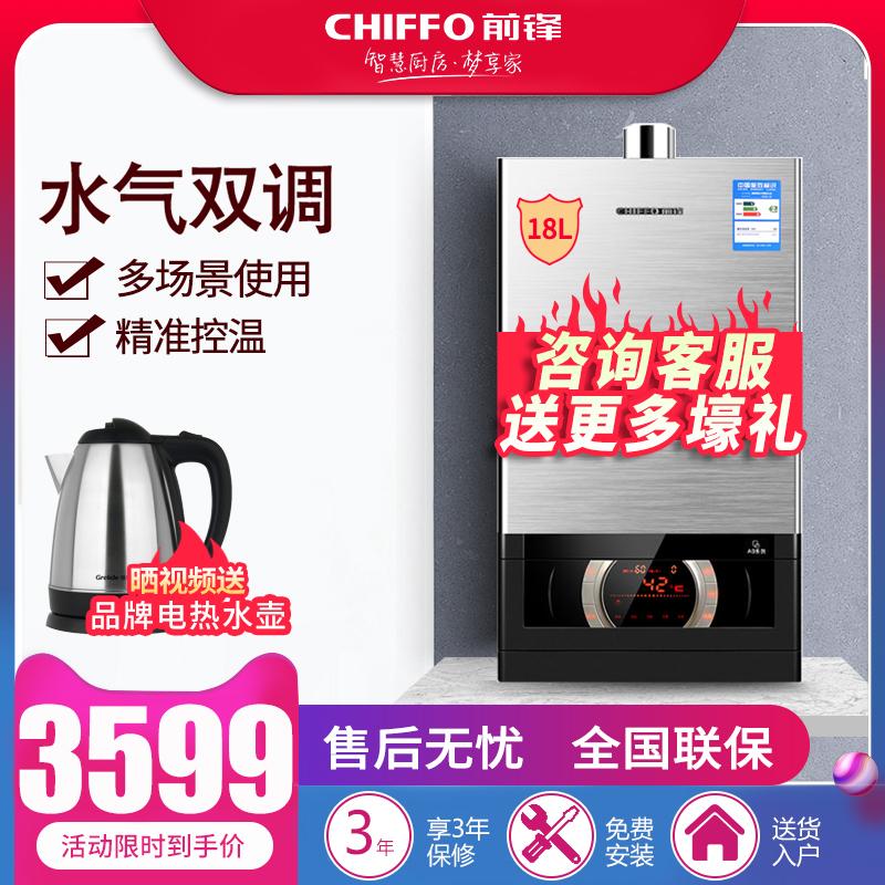 前锋jsq36-a902燃气家用强排热水器限9000张券