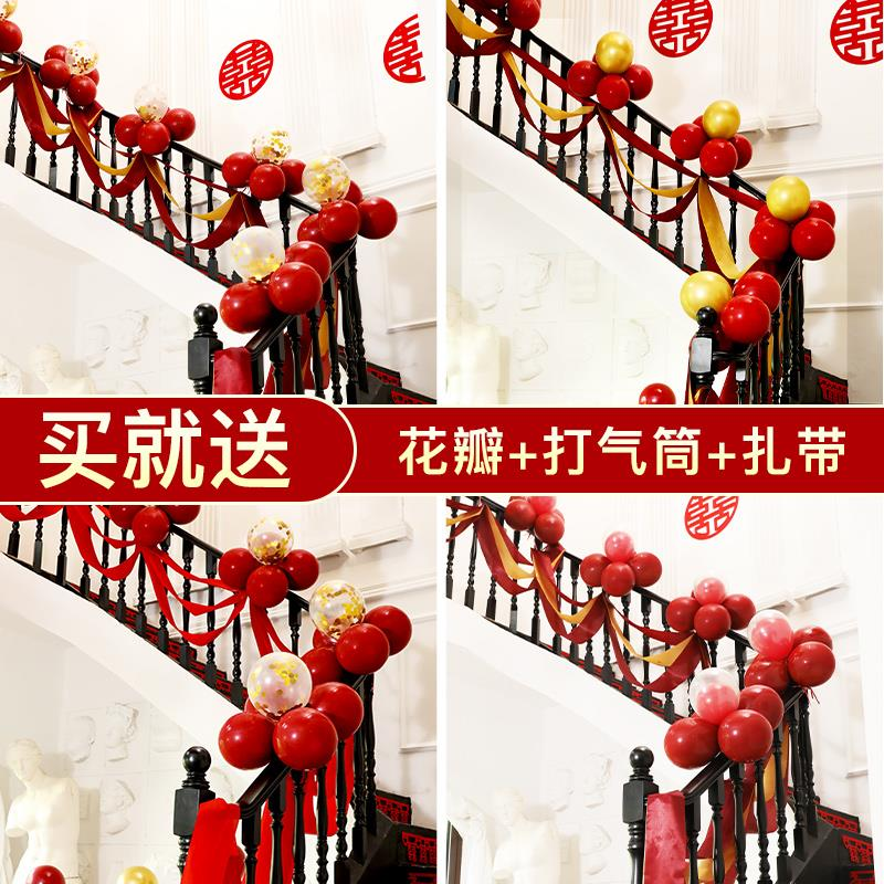结婚楼梯扶手装饰婚房布置气球创意婚庆拉花浪漫扶梯婚礼用品大全