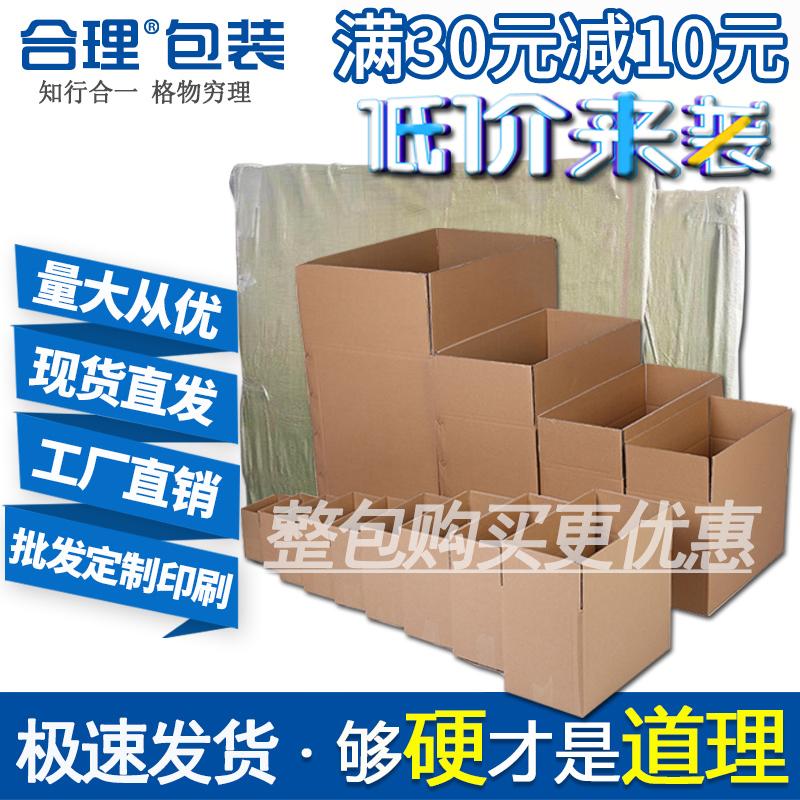 整包袋装纸箱飞机盒淘宝打包邮政快递纸箱批发定做特硬加厚3层5层