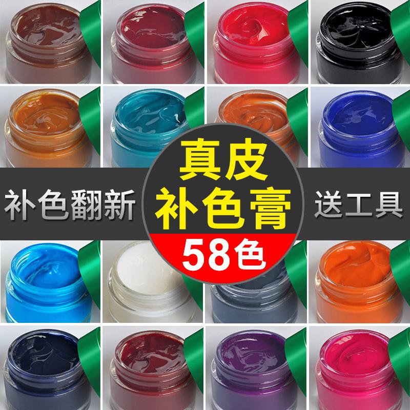 革の染色剤の皮の服は新しく色を塗って、ソファーの革靴の油は修復して色の膏の多彩な羊の油を補修します。