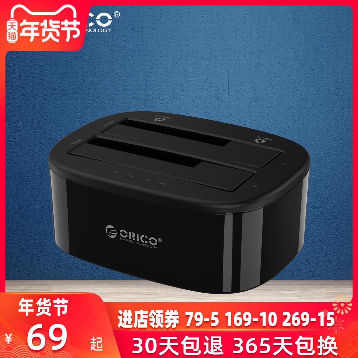 Orico移动硬盘盒座3.5寸外接迅雷玩客云设备台式机外置硬盘盒底座