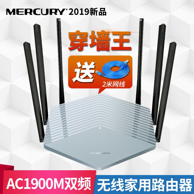 水星1900M光影路由穿墙王光纤5g双频千兆无线路由器家用穿墙高速wifi百兆端口有线智能路由器D19