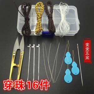 穿珠串珠工具套装 三通钩针扩孔器手串绳弹力线佛珠钢丝引线勾针
