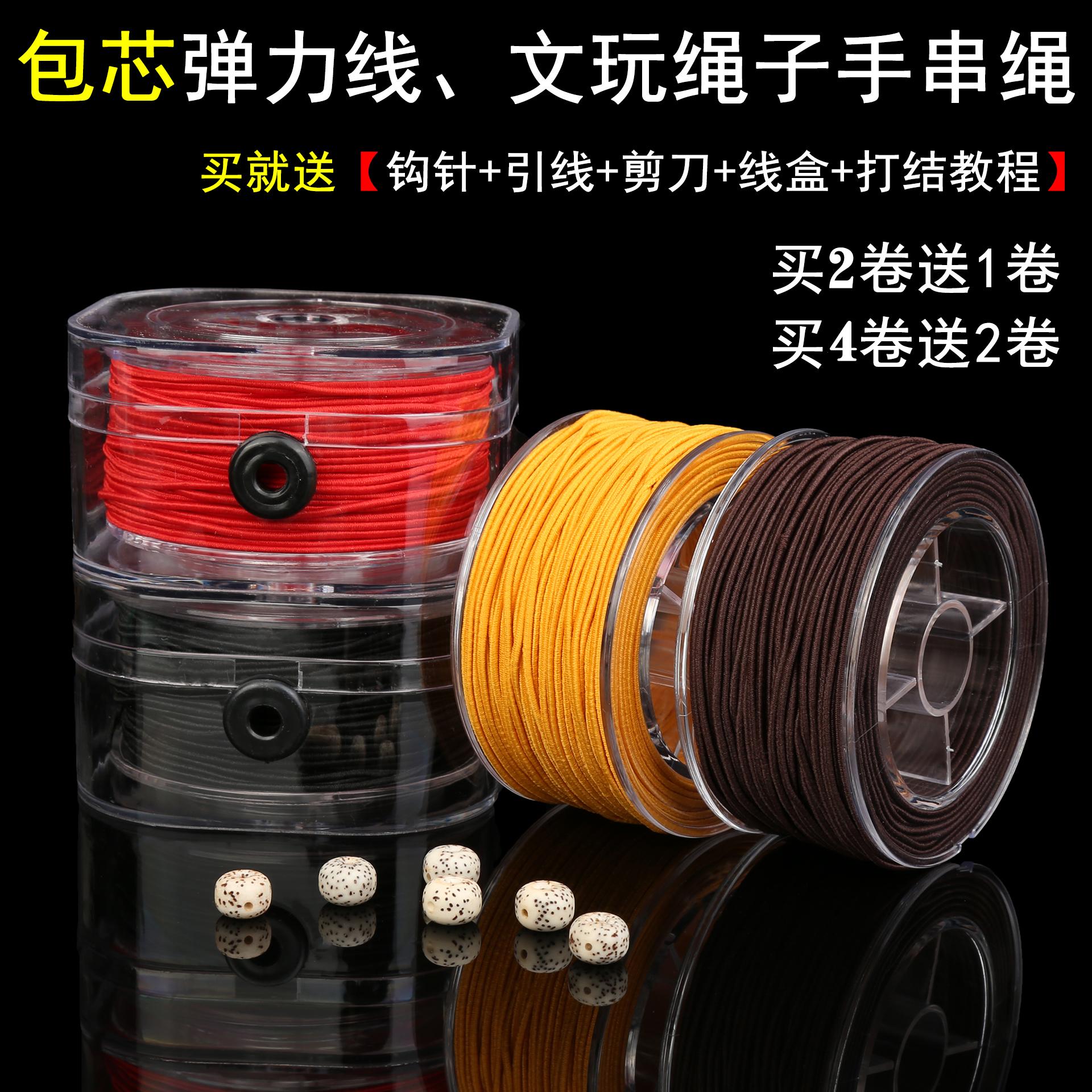 包邮进口文玩绳子佛珠线包芯弹力线皮筋线金刚手串绳手链线串珠绳
