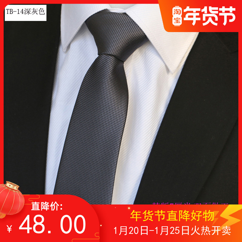 7cm strong tear resistant durable double-sided nano waterproof mens formal business solid color tie dark gray