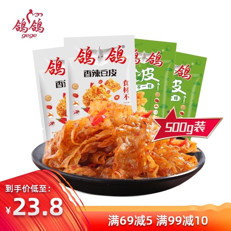 鸽鸽香辣豆皮辣片网红豆干休闲零食豆制品特产小吃辣条500g图片