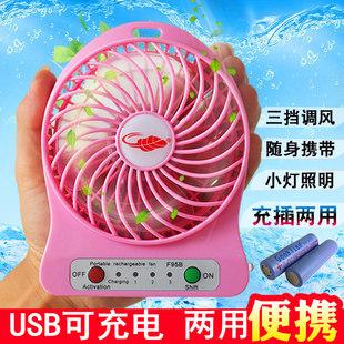 风扇可充电手持学生宿舍床上便携台式随身迷你小型电风扇USB共田