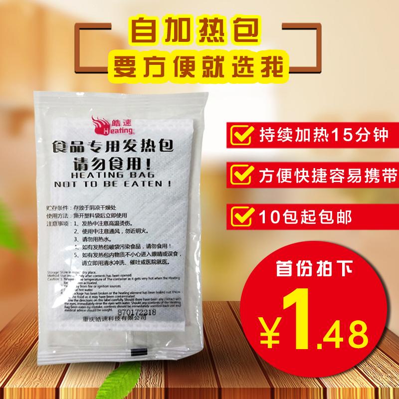 加热包自热包方便懒人自煮火锅户外食品70g食品专用一次姓发热包