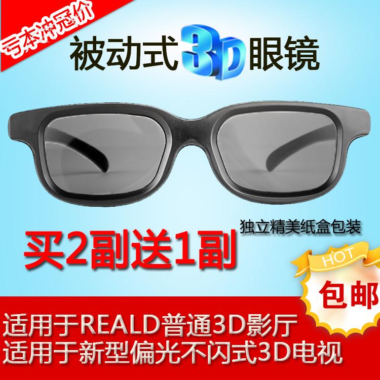 3d眼镜普通电影院专用圆偏振光通用成人小孩儿童立体三D眼睛包邮
