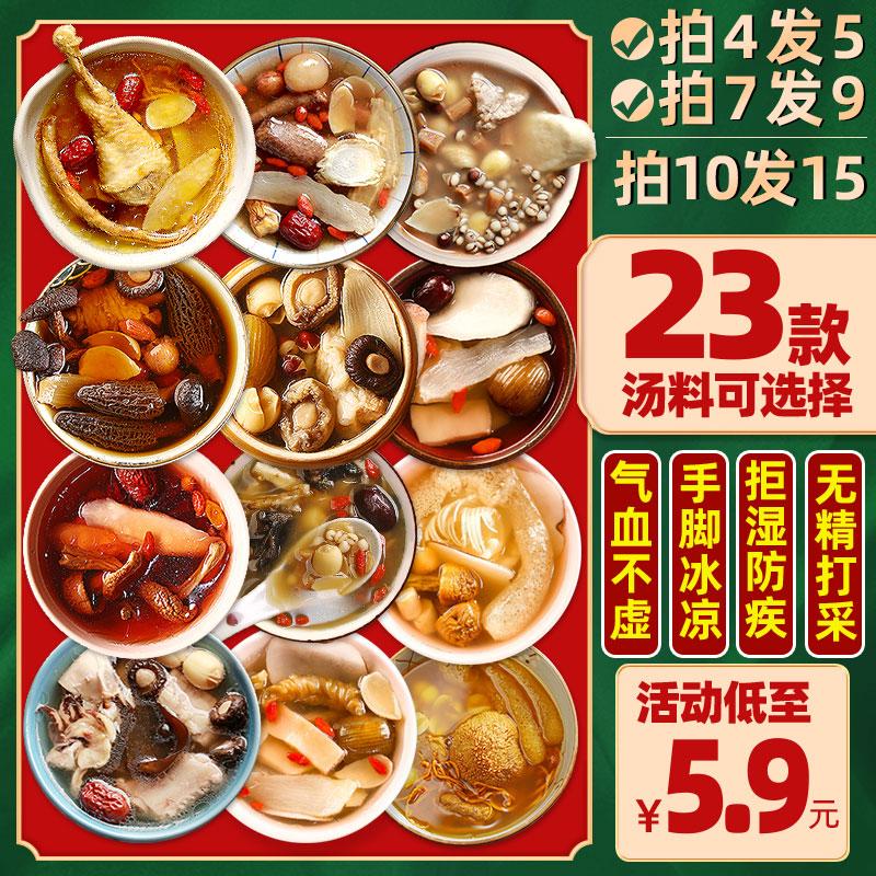 一人食煲汤料清补凉广东煲汤材料包炖鸡养生炖汤四神汤药材膳食材